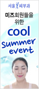 ����� �Բ��ϴ� Cool Summer Event 15% �߰�����