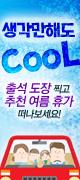 [7�� �̺�Ʈ] ���ص� COOL