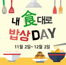 [11�� �츮����] �� �ݴ�� ��� Day