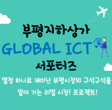 �������ϻ� �۷ι� ICT �������� ����
