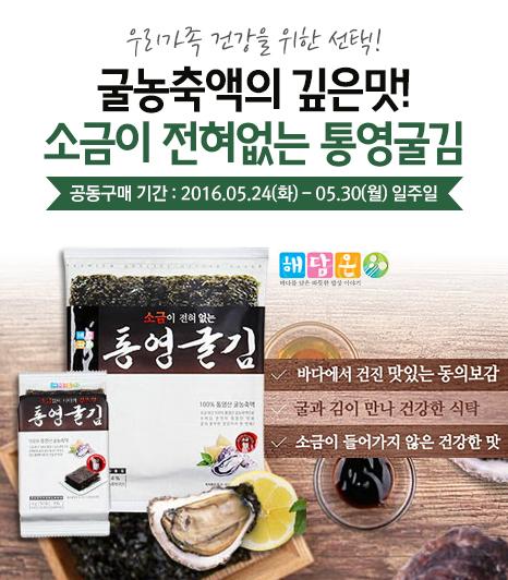 [공동구매] 통영굴김 선물세트