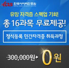 한국사이버진흥원 제휴강좌 이벤트