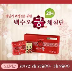 백수오궁 1개월분(120캡슐/120,000원)