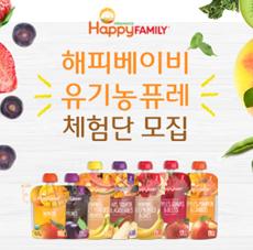 해피베이비 유기농 퓨레 체험단 2기 모집 이벤트
