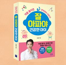 도서 <잘 아파야 건강한 아이>출시기념 소문내기