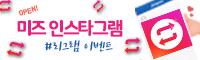 미즈 인스타그램 오픈기념_리그램 이벤트