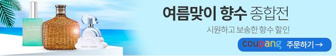 쿠팡_향수기획전