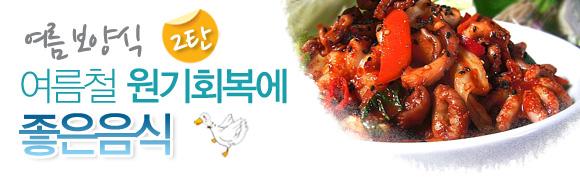 여름 보양식 2탄 여름철 원기회복에 좋은음식
