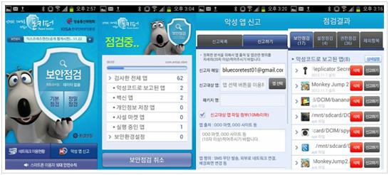 스마트폰 보안 자가점검 어플리케이션