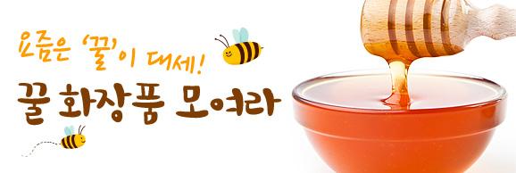 요즘은 '꿀'이 대세! 꿀 화장품 모여라