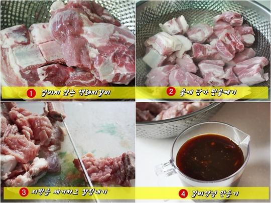 돼지갈비양념만들기.jpg