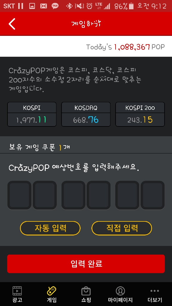 크레이지팝게임방법(내스샷)크기작게.png