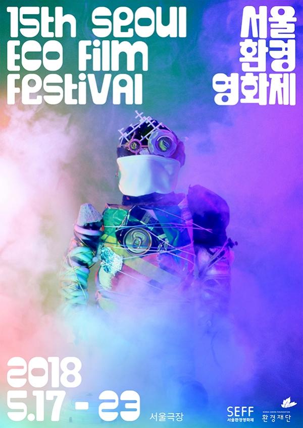 서울환경영화제 포스터