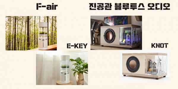 스타트업 E-Key의 친환경 공기청정기 'F-air'(좌), KNOT의 '진공관 블루투스 오디오'(우)