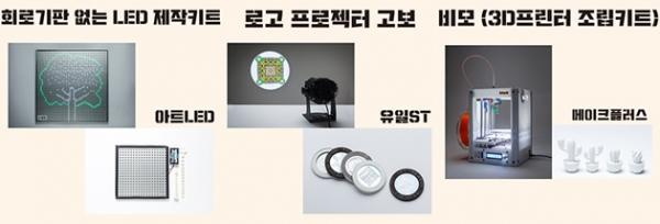 (왼쪽부터) 회로기판 없는 LED제작 키트, 로고 프로젝터 고보, 3D프린터 조립키트