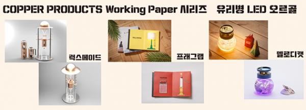 (왼쪽부터) COPPER PRODUCTS, 워킹 페이퍼 시리즈, 유리병 LED 오르골, 태양전지식 LED간판