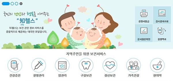 보건 관련 정보를 제공하는 대국민 포털 '知헬스(G-health)'