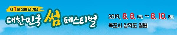8일부터 10일까지 열리는 '대한민국 썸 페스티벌'.