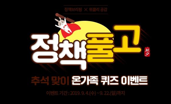 정책브리핑x위클리공감 정책풀고 추석맞이 온가족 퀴즈 이벤트기간:2019.9.4(수)~9.22(일)까지
