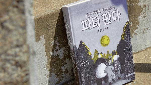 파더 판다 책