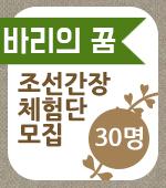 '바리의 꿈-조선간장 ' 체험단 모집