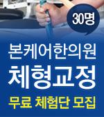 본케어 한의원 체형교정 무료 체험단 모집