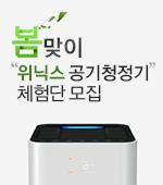 봄맞이  위닉스 공기청정기 체험단 모집