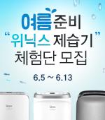 위닉스 <2017년 신제품 제습기> 체험단 모집