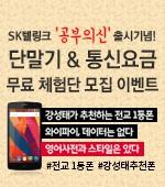 SK텔링크<공부의 신> 체험단 모집