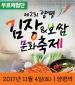양평 김장&보쌈문화축제 체험단