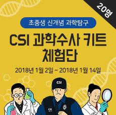 CSI 과학수사 키트 무료 체험단 모집