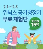 위닉스 2월 공기청정기 무료 체험단