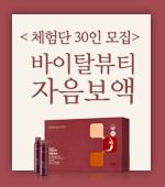 바이탈뷰티 자음보액 체험단 30인 모집