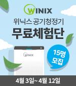 위닉스 4월 공기청정기 무료 체험단