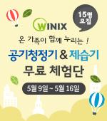 위닉스 5월 공기청정기 무료 체험단