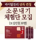 바이탈뷰티 자음보액 소문내기 무료 체험단