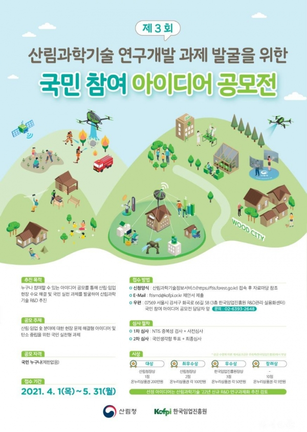 [크기변환][포맷변환]국민과 함께하는 '산림과학기술 국민  참여 아이디어 공모전' 개최.jpg